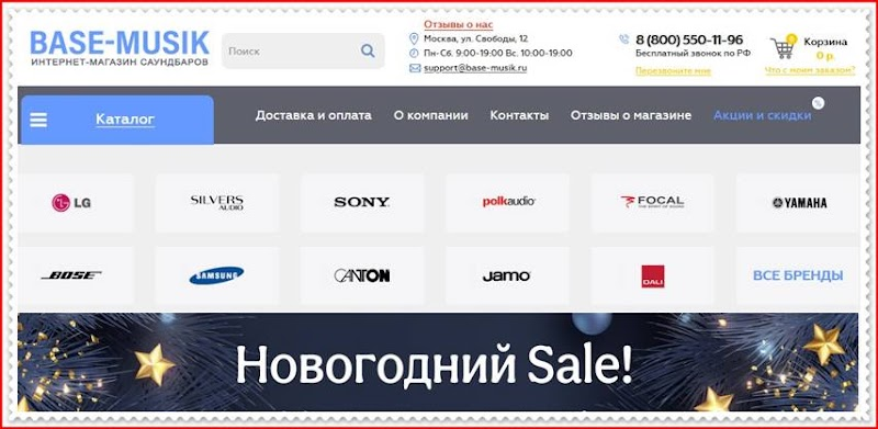 Мошеннический сайт base-musik.ru – Отзывы о магазине, развод! Фальшивый магазин