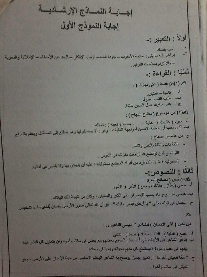 حل أسئلة كتاب المدرسة عربى للصف السادس ترم أول طبعة 2015 المنهاج المصري 10934024_15509097518