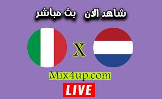 مشاهدة مباراة ايطاليا وهولندا بث مباشر لايف اليوم 14-10-2020 دوري الأمم الأوروبية