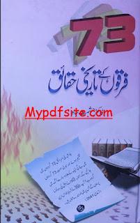 73 Firqon k Tarekhi Haqayiq