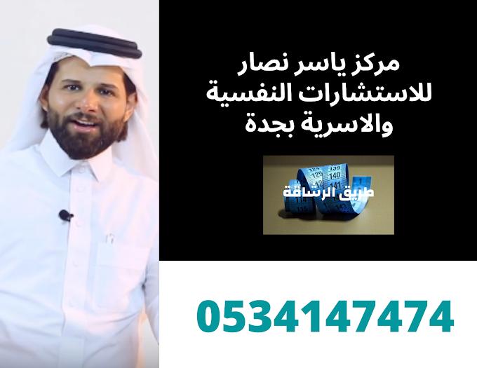 افضل عيادة في جده للحمية | عيادة ومركز ياسر نصار بجدة 0557373131