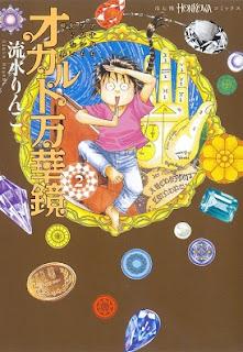 アナタもワタシも知らない世界 オカルト万華鏡 第01-02巻 [Anata mo Watashi mo Shiranai Sekai: Occult Mangekyou vol 01-02]