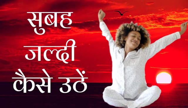 How to wake up early in the morning in hindi, best 5 tips to get up early in the morning