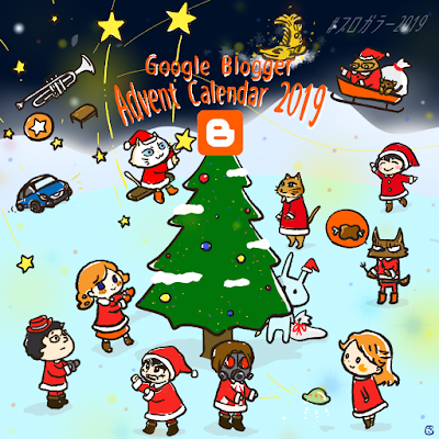 Google Blogger Advent Calendar 2019 クリスマスプレゼント