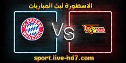 مشاهدة مباراة بايرن ميونخ ويونيون برلين بث مباشر الاسطورة لبث المباريات بتاريخ 12-12-2020 في الدوري الالماني