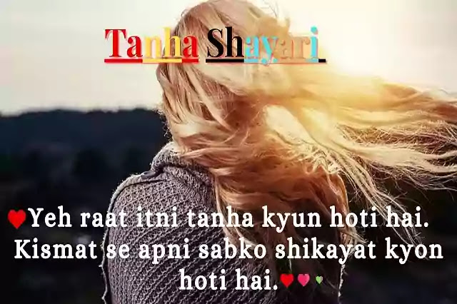 Tanha Shayari | Tanha Shayari In Hindi | Akela Tanha Shayari.
