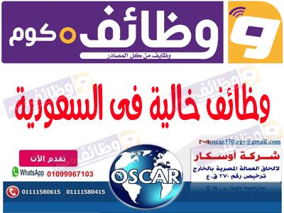 شركة أوسكار لإلحاق العمالة المصرية بالخارج فى وظيفة فاحص جودة
