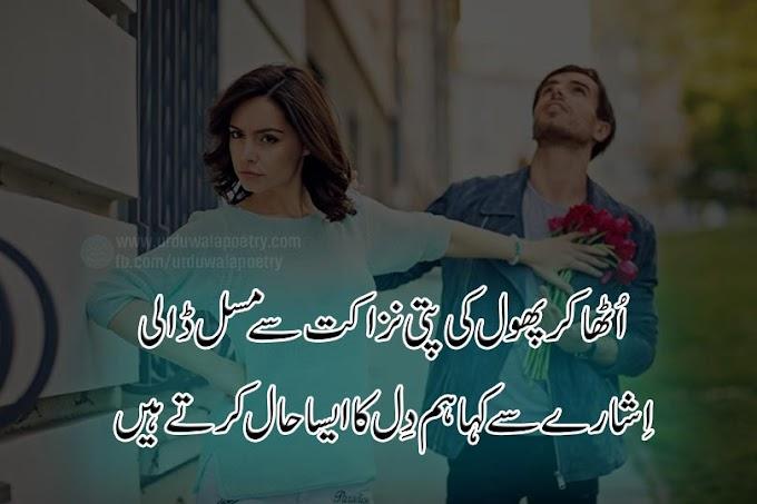 Top 10 Poetry on Flowers in Urdu- Rose Poetry- Phool Shayari