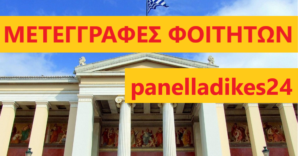panelladikes24 - ΠΑΝΕΛΛΑΔΙΚΕΣ ΕΞΕΤΑΣΕΙΣ: Νοεμβρίου 2019