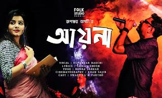 Aayna Lyrics -Rupankar Bagchi (আয়না ) Rudra | Saikat