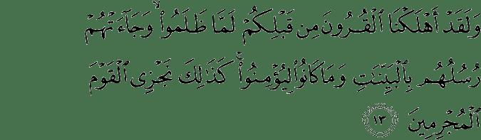 Surat Yunus Ayat 13