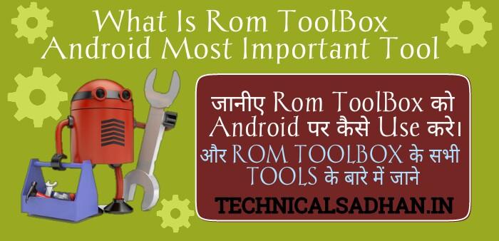 ROM Toolbox Kya Hein? Aur Android Me Kaise Use Kare
