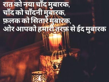 eid mubarak shayari in hindi-ईद मुबारक शायरी