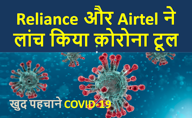 symptoms-tracker-for-covid-19-by-lanched-relaince-airtel