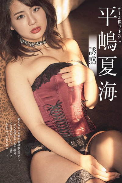 Natsumi Hirajima 平嶋夏海, Shukan Gendai 2018.10.27 (週刊現代 2018年10月27日号)
