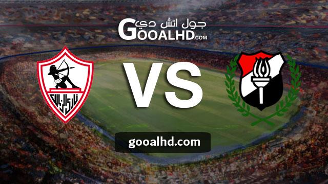 مشاهدة مباراة الداخلية والزمالك بث مباشر اليوم الاحد بتاريخ 12-05-2019 في الدوري المصري