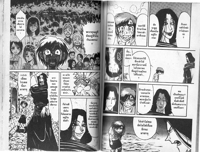 Karakuri Circus - หน้า 81