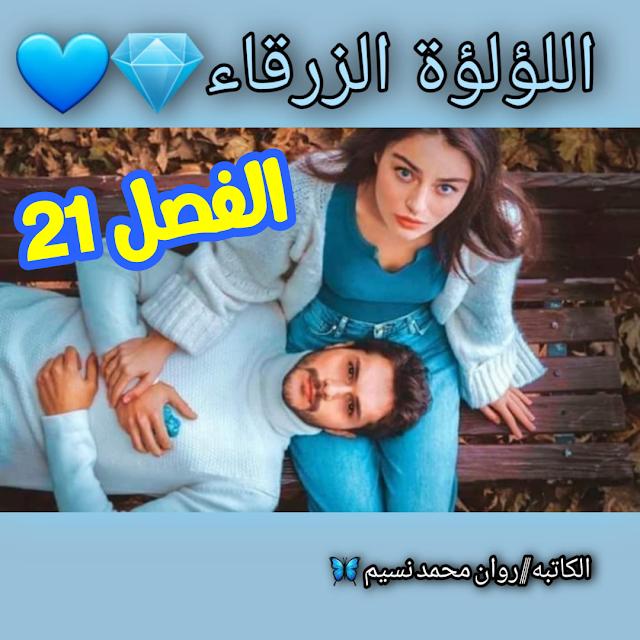 رواية اللؤلؤة الزرقاء للكاتبه روان نسيم الفصل الحادى والعشرين