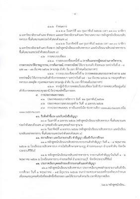 กองทัพบกรับสมัครสอบนักเรียนนายสิบทหารบก และนักเรียนนายสิบเหล่าทหารราบ ประจำแแปี 2562  ตั้งแต่วันที่ 11 ธันวาคม 2561 - 25 มกราคม 2562