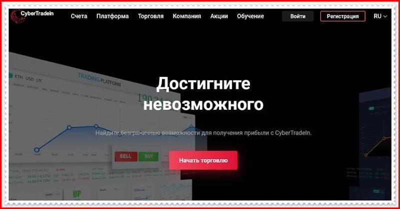 Мошеннический сайт cybertradein.com – Отзывы, развод! Компания CyberTradeIn мошенники