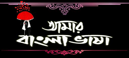 All Bangla status