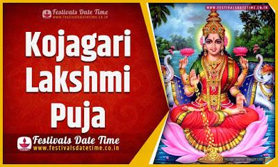 2023 Kojagari Lakshmi Puja Date and Time, 2023 Kojagari Lakshmi Puja Festival Schedule and Calendar