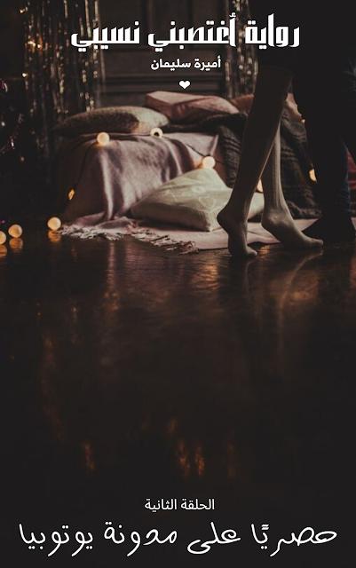 رواية أغتصبني نسيبي 2 - رواية أغتصبني نسيبي الحلقة الثانية -- رواية أغتصبني نسيبي الجزء الثاني - رواية أغتصبني نسيبي الفصل الثاني - رواية أغتصبني نسيبي بقلم أميرة سليمان - روايات أميرة سليمان كاملة