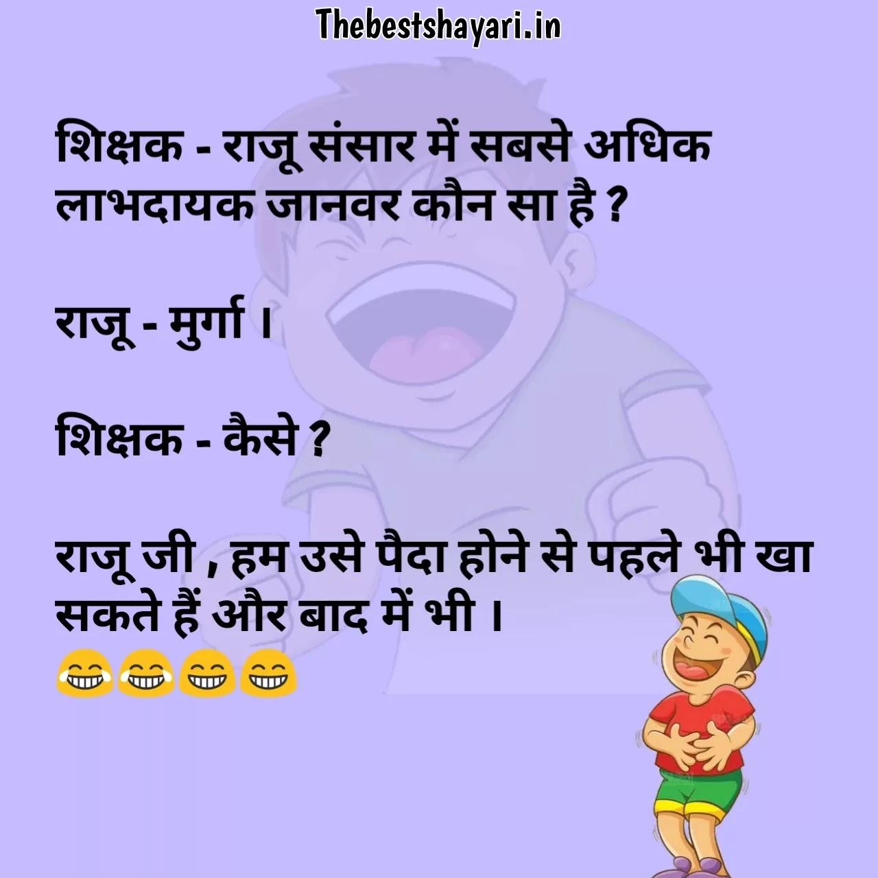 silly Hindi jokes