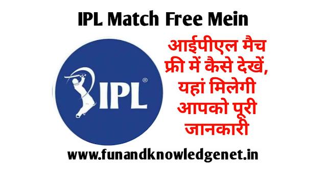 IPL 2021 Free Mein Kaise Dekhe - आईपीएल फ्री में कैसे देखें