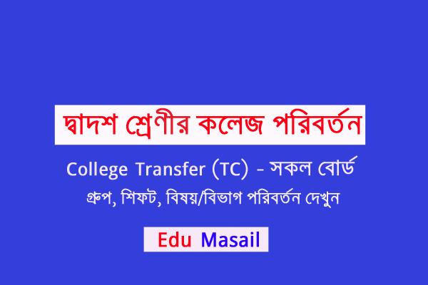 xii college transfer - edu masail -