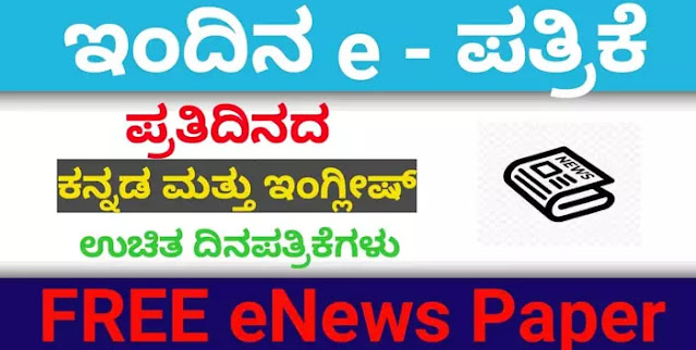 Kannada and English Daily Newspapers [e-Papers]
