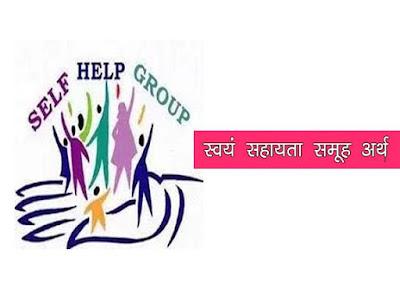 स्वयं सहायता समूह क्या होते हैं |स्वयं सहायता समूह का अर्थ एवं विशेषताएं | SHG Group Meaning And Details