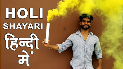 holi-shayari-in-hindi