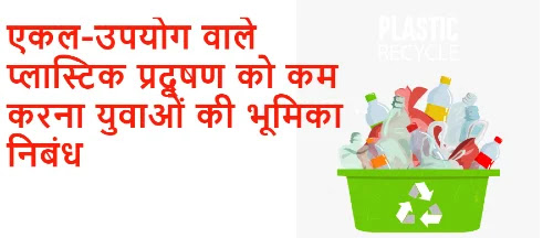 Reducing single use plastic pollution Role of youth essay in Hindi