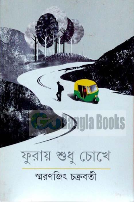 smaranjit chakraborty story book pdf download