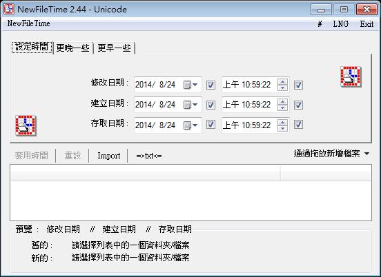 批次修改檔案日期軟體推薦:NewFileTime Portable 免安裝版下載(中文版)