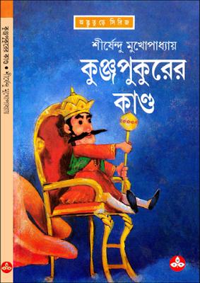 Kunjopukurer Kando (pdfbengalibooks.blogspot.com)