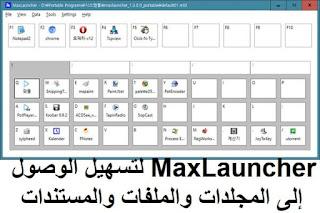 MaxLauncher 1-2 لتسهيل الوصول إلى المجلدات المفضلة والملفات والمستندات