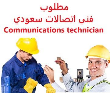 وظائف السعودية مطلوب فني اتصالات سعودي Communications technician