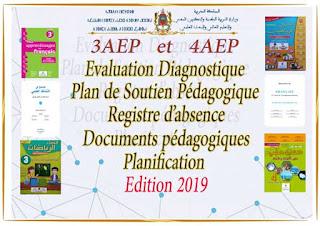 وثائق أساتذة  الفرنسية التعليم الابتدائي الثالت والرابع  الموسم الدراسي : 2020 / 2021