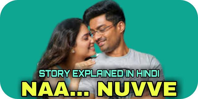 Naa... Nuvve (2018) Telugu Full Movie Story Explained In Hindi