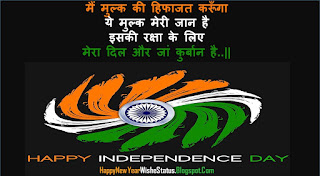 Happy Independence Day Anmol Vichar in Hindi
