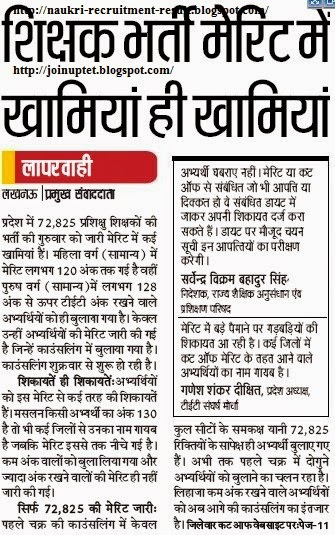UP BTC DIET 'College~Wise' Result 2018 BTC Counselling, Seats Allotment