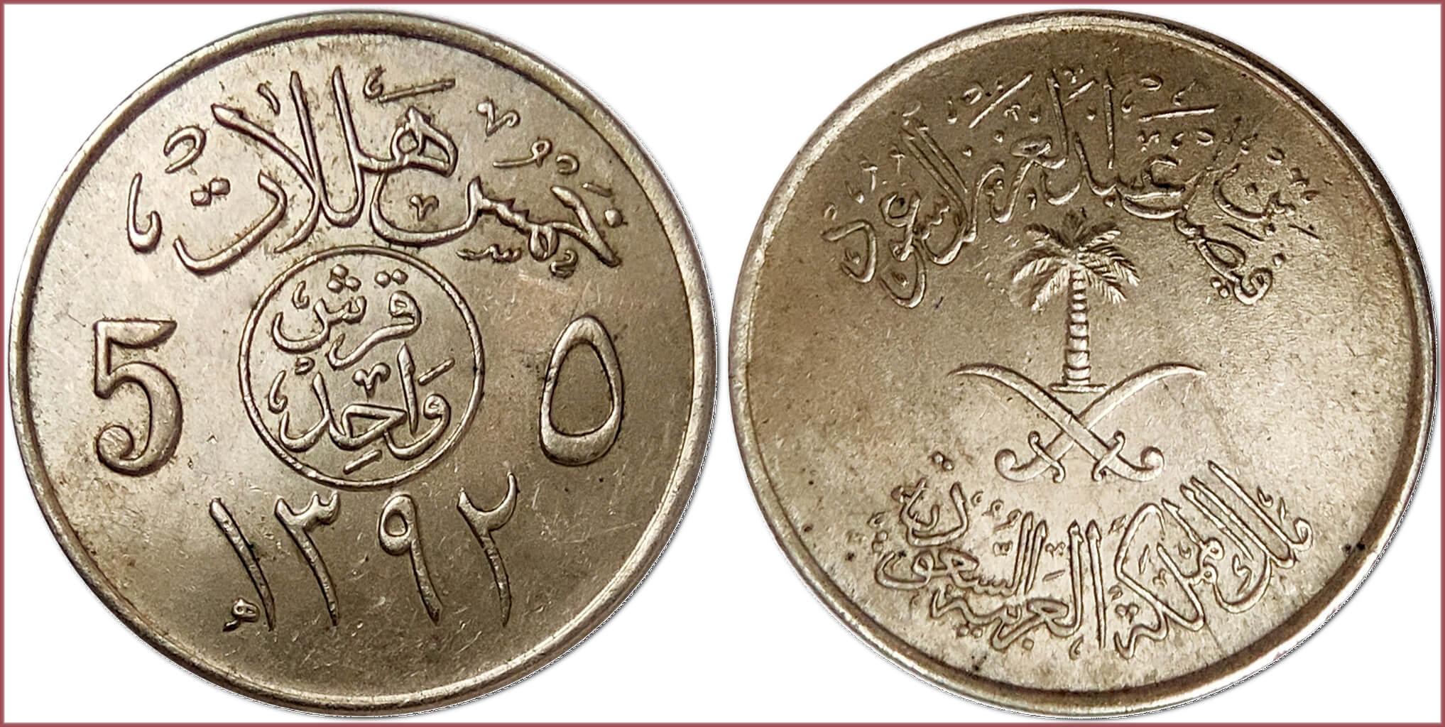 5 halala, 1972: Kingdom of Saudi Arabia