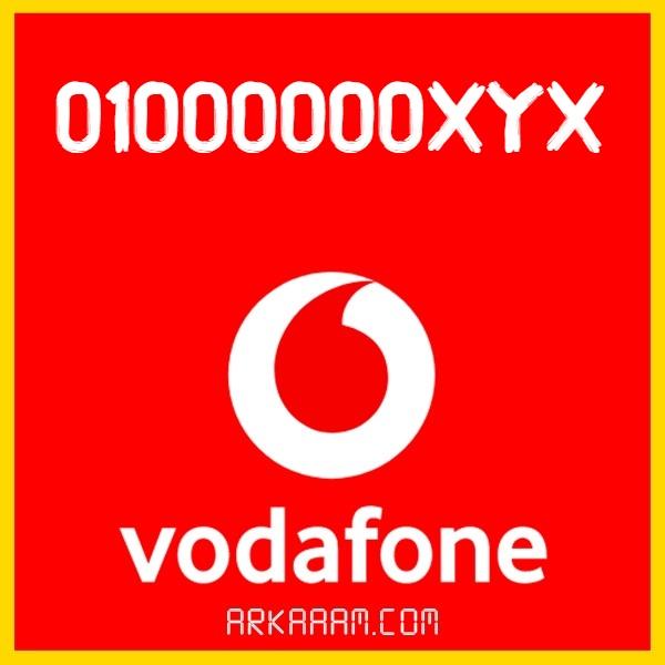 رقم فودافون 01000000 ..الرقم الاكثر تميز