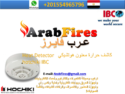 كاشف حرارة معنون هوتشيكي  Heat Detector hotchiki IBC