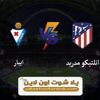 مباراة اتلتيكو مدريد وايبار اليوم