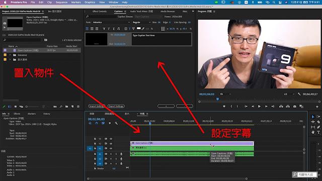 【Adobe Premiere】幫 YouTube 影片加上字幕 --- Captions (註解功能) - 設定為 Open Captions,並確認格率、解析度
