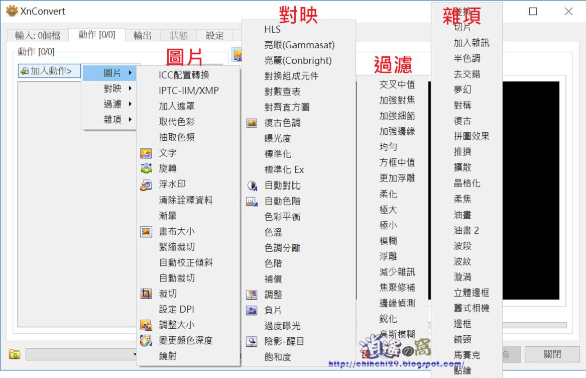 XnConvert圖片批次處理軟體