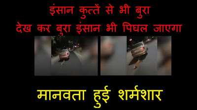 Insane Human Against Humanity Police Searching This Man Rajasthan News Vision